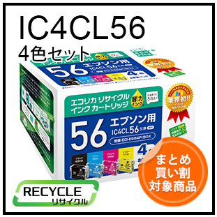 IC4CL56(4色セット)