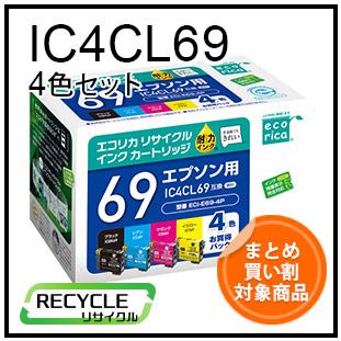 IC4CL69(エプソン再生インク)
