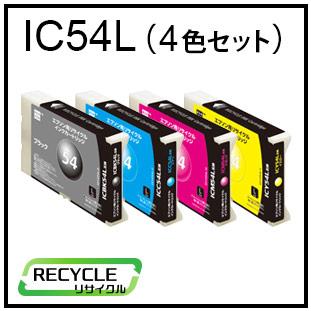 IC54L エプソン再生インク