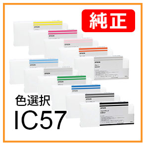 IC57 EPSON純正インク
