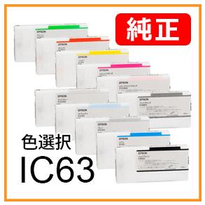 IC63 EPSON純正インク