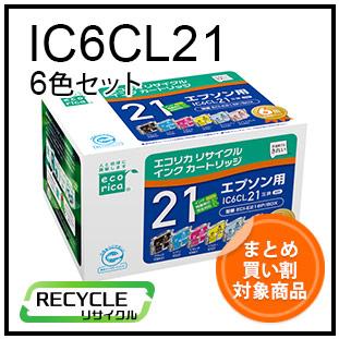 IC6CL21(エプソン再生インク)