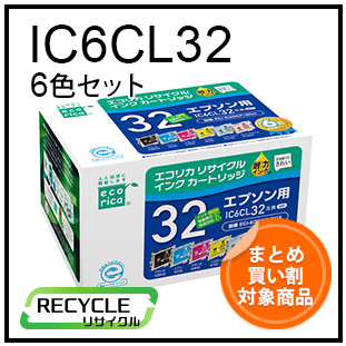 IC6CL32(6色セット)