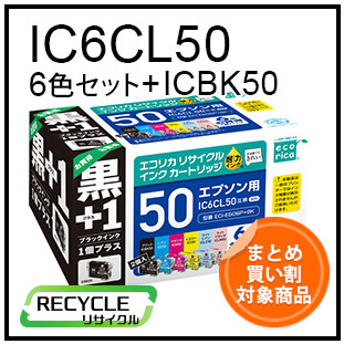 IC6CL50(6色セット+BK)