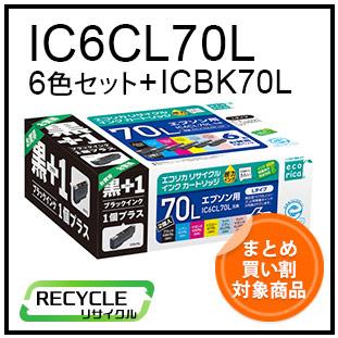 IC6CL70L(6色セット+BK)