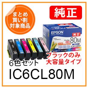 IC6CL80M(6色セット)