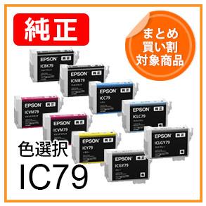 IC79(色選択)