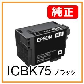 ICBK75(ブラック)