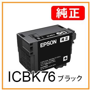 ICBK76(ブラック)