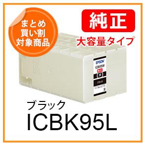 ICBK95L(ブラック)