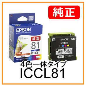 ICCL81(4色一体)