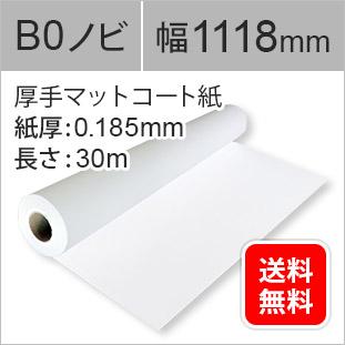 厚手マットコート紙(インクジェットロール紙)幅1118mm/B0ノビ