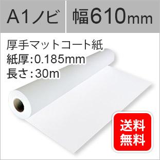 厚手マットコート紙(インクジェットロール紙)幅610mm/A1ノビ