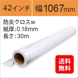 幅1067mm インクジェットロール紙(防炎クロス)