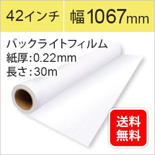 バックライトフィルム(インクジェットロール紙)幅1067mm/42インチ