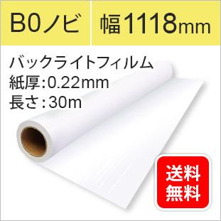 バックライトフィルム(インクジェットロール紙)幅1118mm/B0ノビ