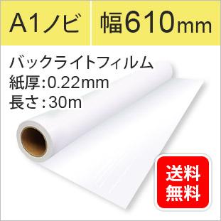 バックライトフィルム(インクジェットロール紙)幅610mm/A1ノビ