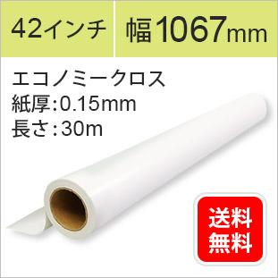 エコノミークロス(インクジェットロール紙)幅1067mm/42インチ