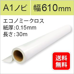 エコノミークロス(インクジェットロール紙)幅610mm/A1ノビ