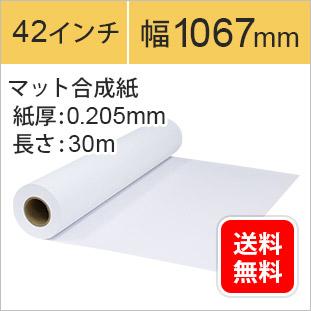 マット合成紙(インクジェットロール紙)幅1067mm/42インチ