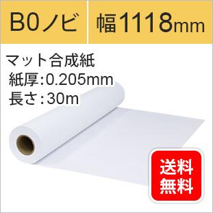 マット合成紙(インクジェットロール紙)幅1118mm/B0ノビ