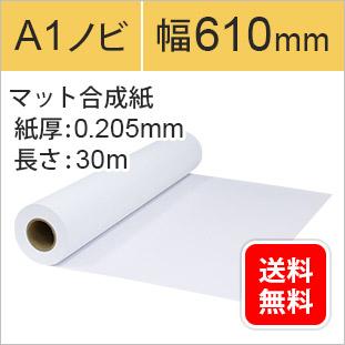 マット合成紙(インクジェットロール紙)幅610mm/A1ノビ
