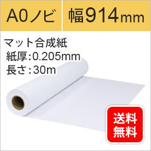 マット合成紙(インクジェットロール紙)幅914mm/A0ノビ