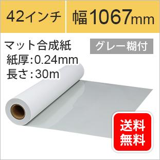 マット合成紙グレー糊付(インクジェットロール紙)幅1067mm/42インチ