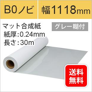 マット合成紙グレー糊付(インクジェットロール紙)幅1118mm/B0ノビ