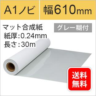 マット合成紙グレー糊付(インクジェットロール紙)幅610mm/A1ノビ