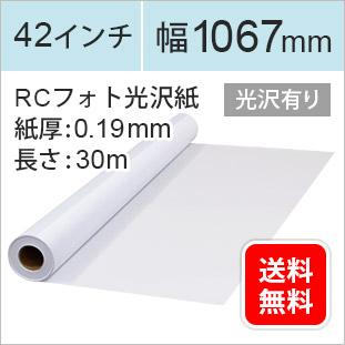 RCフォト光沢紙(インクジェットロール紙)幅1067mm/42インチ