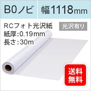 RCフォト光沢紙(インクジェットロール紙)幅1118mm/B0ノビ