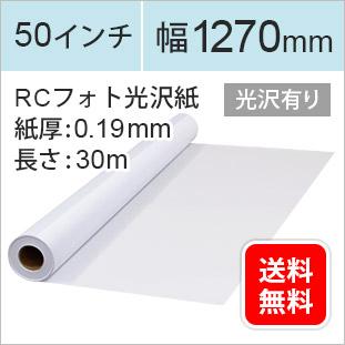 RCフォト光沢紙(インクジェットロール紙)幅1270mm/50インチ