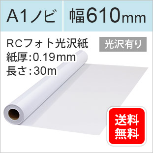 RCフォト光沢紙(インクジェットロール紙)幅610mm/A1ノビ