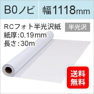 RCフォト半光沢紙(インクジェットロール紙)幅1118mm/B0ノビ
