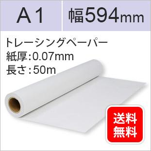 トレーシングペーパー(インクジェットロール紙)幅594mm/A1