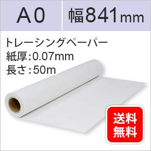 トレーシングペーパー(インクジェットロール紙)幅841mm/A0