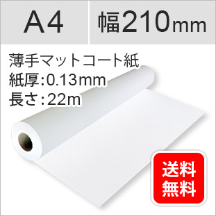 薄手マットコート紙(インクジェットロール紙)幅210mm/A4