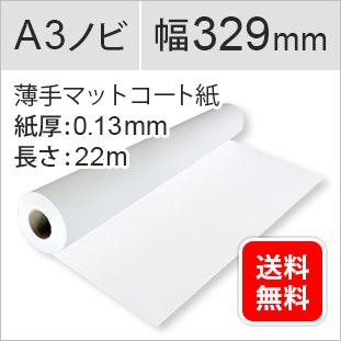 薄手マットコート紙(インクジェットロール紙)幅329mm/A3ノビ