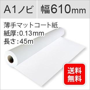 薄手マットコート紙(インクジェットロール紙)幅610mm/A1ノビ