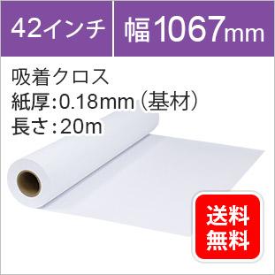 吸着クロス(インクジェットロール紙)幅1067mm/42インチ