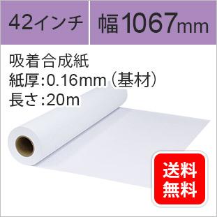 吸着合成紙(インクジェットロール紙)幅1067mm/42インチ