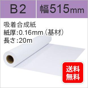 吸着合成紙(インクジェットロール紙)幅515mm/B2