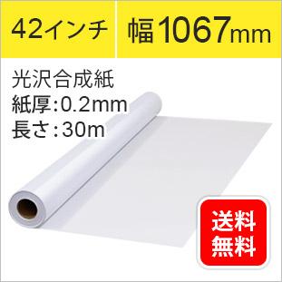 光沢合成紙(インクジェットロール紙)幅1067mm/42インチ