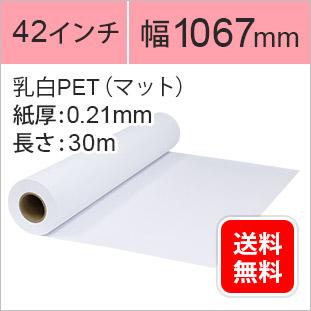 乳白PETマット(インクジェットロール紙)幅1067mm/42インチ