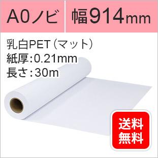 乳白PETマット(インクジェットロール紙)幅914mm/A0ノビ