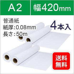 普通紙(インクジェットロール紙)幅420mm/A2