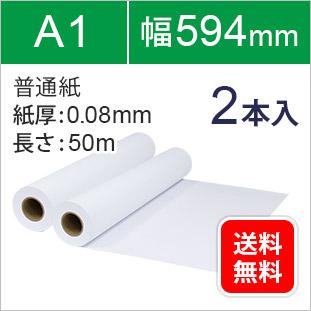 普通紙(インクジェットロール紙)幅594mm/A4