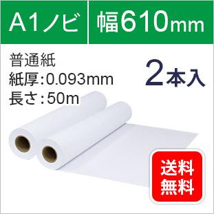 普通紙(インクジェットロール紙)幅610mm/A1ノビ