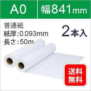 普通紙(インクジェットロール紙)幅841mm/A0